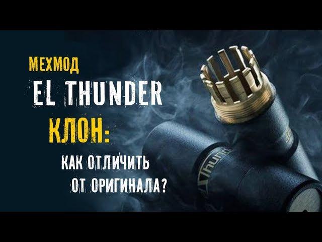 Мехмод El Thunder: clone VS original. Как отличить оригинал ЭльТандера от клона