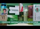 Болезнь суставов Как помочь суставам с помощью продуктов Сибирского здоровья