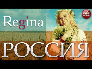 Regina — Россия ☼ Красивый Видеоклип ☼ С Любовью К России ☼
