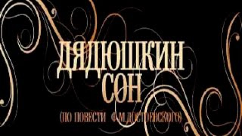 Дядюшкин сон. Экранизация повести Ф.М. Достоевского (1981)
