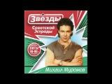 Михаил Муромов - Звёзды советской эстрады  Хиты 80-90 х (2009)