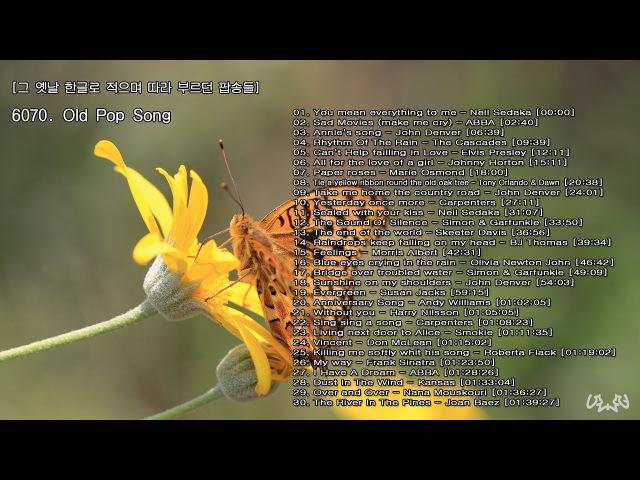 [6070. Old Pop Song 그 옛날 한글로 적어 따라 부르던 팝송들] - Paper roses, Sad Movies, 外 28곡