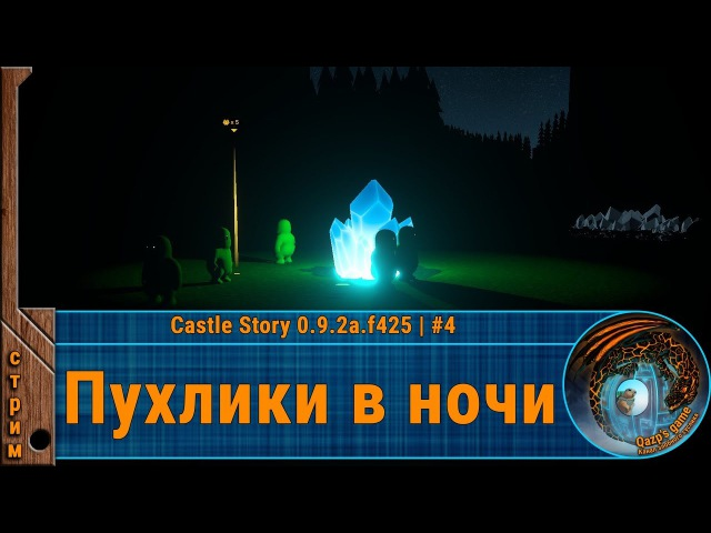 Пухлики в ночи ◈ Castle Story 0.9.2a.f425 | 4