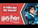Гарри Поттер и Философский камень Интересные факты