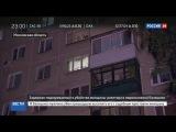 Новости на «Россия 24» • ЧП при выселении из квартиры: в Балашихе убита многодетная мать