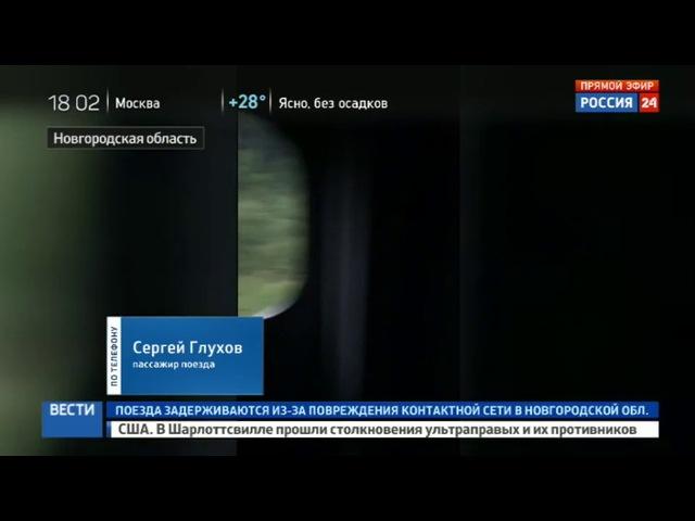 Новости на «Россия 24» • Людей из застрявших Сапсанов заберут дизель-поезда » Freewka.com - Смотреть онлайн в хорощем качестве