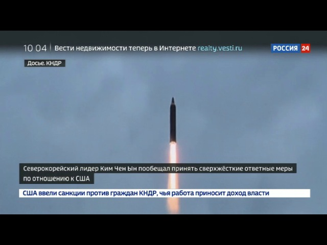 Новости на «Россия 24» • МИД КНДР обещает новое испытание водородной бомбы в ответ на агрессию США
