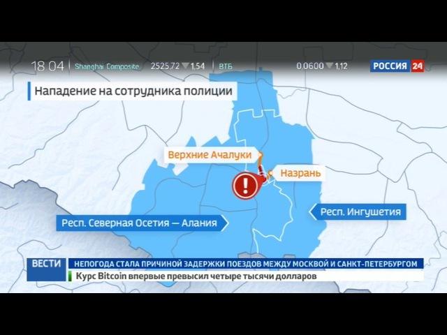 Новости на «Россия 24» • В Ингушетии ищут преступников, расстрелявших полицейского » Freewka.com - Смотреть онлайн в хорощем качестве