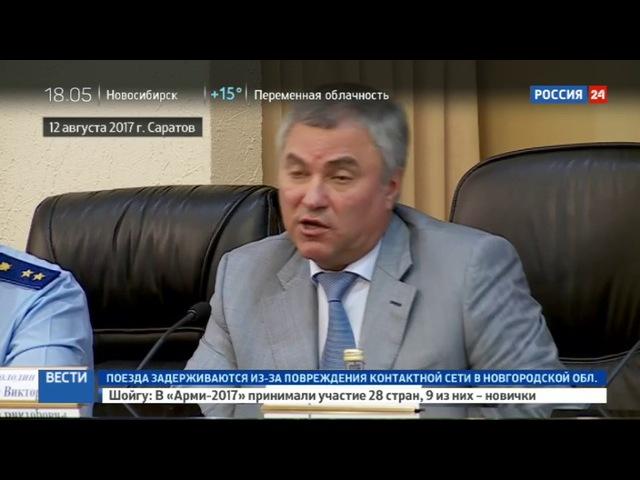 Новости на «Россия 24» • Володин встретился с обманутыми дольщиками в Саратове » Freewka.com - Смотреть онлайн в хорощем качестве