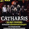 21 мая ♥ RAZ DVA BAR (Рязань) ♥ CATHARSIS