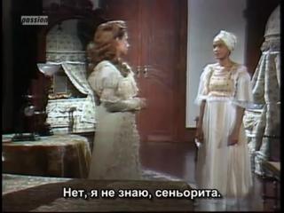 Дона Бейжа - 2 серия (Субтитры)