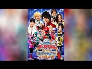 Пиратский отряд Гокайгер Летучий корабль-призрак (2011)   Kaizoku Sentai G