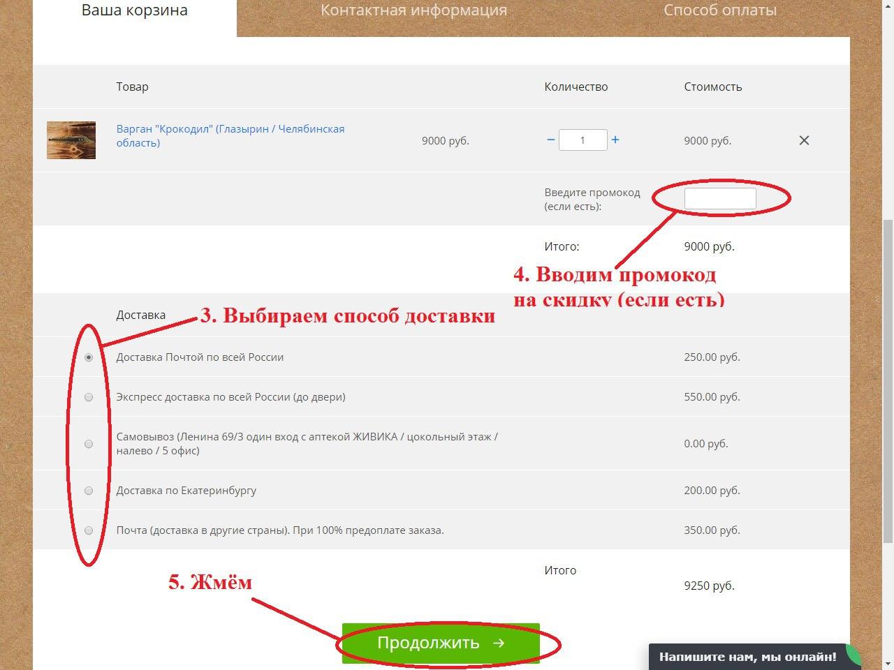 официальный сайт как ввести промокод на азино 777
