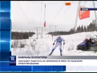 Завершился набор волонтеров на чемпионат мира по лыжному ориентированию (Новости 23.11.16)