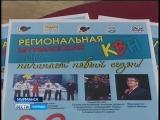 Сюжет ГТРК-Мурман про КВН от 08.02.17