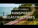 Лучшая десятка шедевров архитектуры 05. Транспортные мегаструктуры (Инженерное искусство)