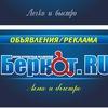 Berkat.ru - объявления и реклама в Ингушетии