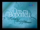 Ольга Воронец - Гляжу в озера синие, фильм-концерт 2011 год
