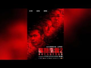 Подслушанное (2009) | Sit ting fung wan