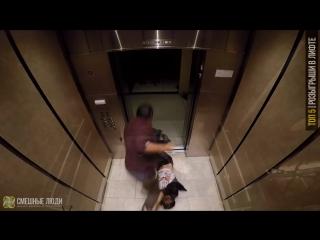 РОЗЫГРЫШИ В ЛИФТЕ ★ ТОП 5 ★ Лучшие пранки и приколы над людьми в лифте