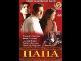 Песня из индийского фильма Папа