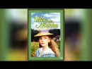Дорога в Эйвонли (1990