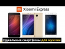 Вернитесь на Xiaomi Express!