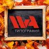 Типография Ива принт Челябинск