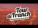 обзор на нас от Tour de Franch