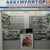 Аккумуляторы, аксессуары для техники в Волжском
