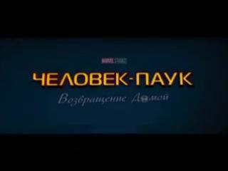 Человек-Паук׃ возвращение домой - Русский Трейлер 1 (2017)