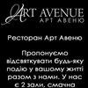 Ресторан Арт Авеню. Art Avenue Restaurant