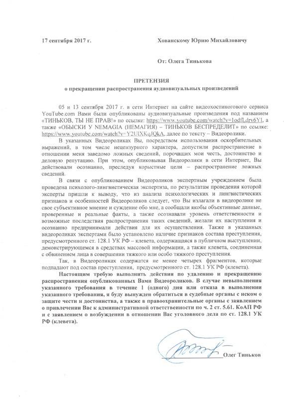 Юрий Хованский | Санкт-Петербург