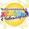 Всероссийская ярмарка в Чебоксарах 25-29 октября