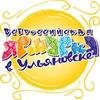 Всероссийская ярмарка в Ульяновске