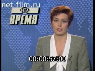 Время ИТА (Апрель 1995) О начале работы ОРТ