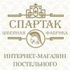 Постельное белье от Швейной фабрики Спартак