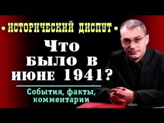 Армен Гаспарян- Армен Гаспарян • Что на самом деле было в июне 1941-го