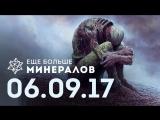 [Игровые новости] Ещё Больше Минералов 6.09.2017