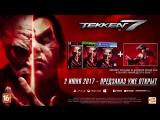 Сюжетный трейлер «Нет славы для героев» игры Tekken 7!