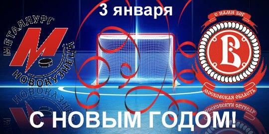 Металлург (Новокузнецк) - Витязь (Подольск) 3:4