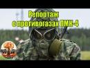 Репортаж о противогазах ПМК-4