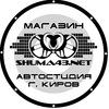 """Автозвук и Автоаксессуары Киров """"Shuma43.shop"""""""
