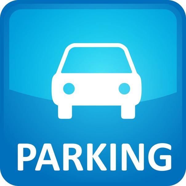 03d30f151f86110 В БЦ Манхэттен к Вашим услугам НАЗЕМНАЯ ПАРКОВКА и ПОДЗЕМНЫЙ ПАРКИНГ При  покупке платья мы возмещаем расходы за час парковки ( 80/100 руб.- скидка).