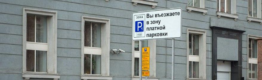 Парковка подорожала — пробок стало меньше на 10%