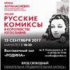 """Лекция """"РУССКИЕ КОМИКСЫ В КОРОЛЕВСТВЕ ЮГОСЛАВИЯ"""""""