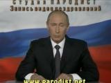 Путин поздравит тебя с Днём Рождения!!.