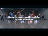 Yeah  Choreography  Grisha Vernikov  Dance Class