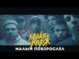 Премьера! Макс Корж - Малый повзрослел (24.02.2017)