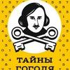 Тайны Гоголя / Комнаты Квестов